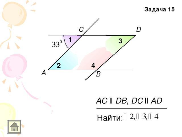 A D C B 1 2 3 4 AC ll DB, DC ll AD Найти: Задача 15