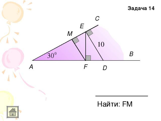 A B C D E F M Найти: FM Задача 14