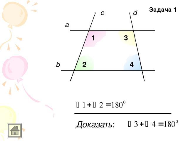 b a c d 1 2 3 4 Доказать: Задача 1