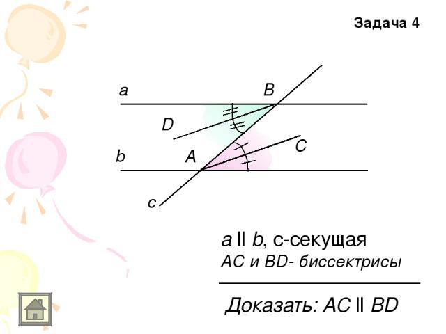 а ll b, с-секущая АС и ВD- биссектрисы Доказать: АС ll ВD Задача 4