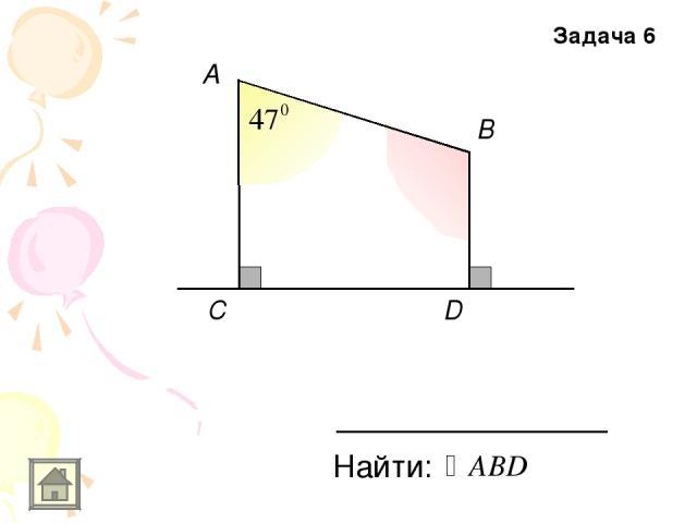 A B С D Найти: Задача 6