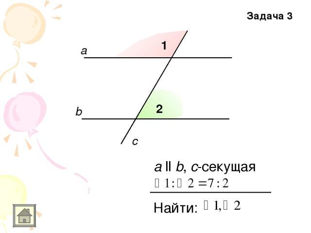 1 2 а b c а ll b, с-секущая Найти: Задача 3