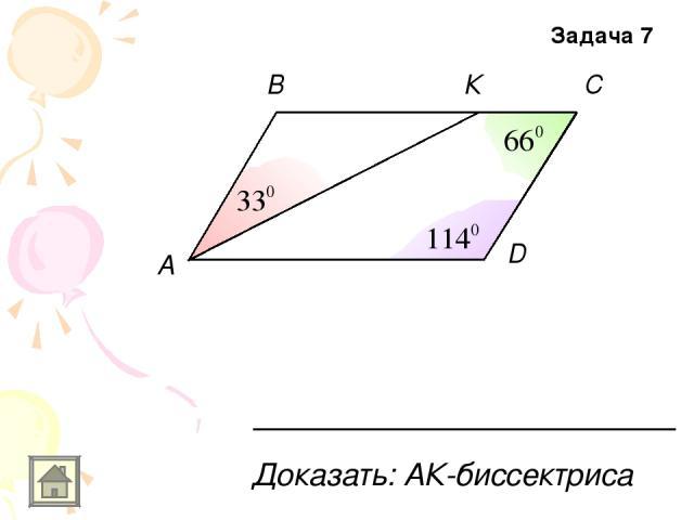 С В К A D Доказать: АК-биссектриса Задача 7