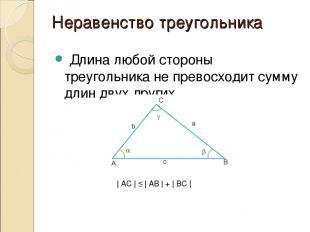 Неравенство треугольника Длина любой стороны треугольника не превосходит сумму д