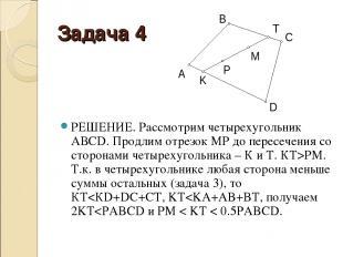 Задача 4 РЕШЕНИЕ. Рассмотрим четырехугольник АВСD. Продлим отрезок МР до пересеч