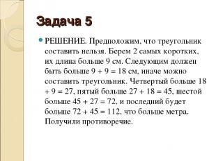 Задача 5 РЕШЕНИЕ. Предположим, что треугольник составить нельзя. Берем 2 самых к