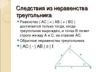 Следствия из неравенства треугольника Равенство | AC | = | AB | + | BC | достига