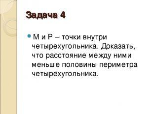 Задача 4 М и Р– точки внутри четырехугольника. Доказать, что расстояние между н