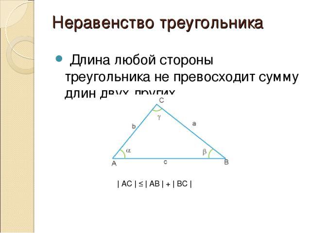Неравенство треугольника Длина любой стороны треугольника не превосходит сумму длин двух других | AC | ≤ | AB | + | BC |