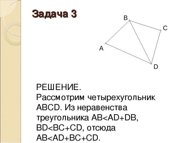 Задача 3 РЕШЕНИЕ. Рассмотрим четырехугольник АВСD. Из неравенства треугольника AB