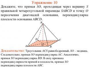 Докажите, что прямая SO, проходящая через вершину S правильной четырехугольной п