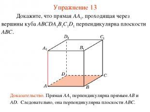 Докажите, что прямая AA1, проходящая через вершины куба ABCDA1B1C1D1 перпендикул