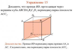 Докажите, что прямая BD, проходящая через вершины куба ABCDA1B1C1D1 перпендикуля