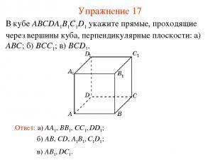б) AB, CD, A1B1, C1D1; В кубе ABCDA1B1C1D1 укажите прямые, проходящие через верш