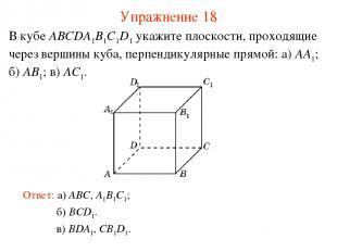 б) BCD1. В кубе ABCDA1B1C1D1 укажите плоскости, проходящие через вершины куба, п