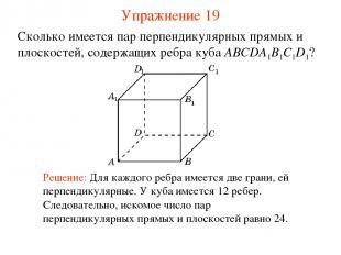 Сколько имеется пар перпендикулярных прямых и плоскостей, содержащих ребра куба