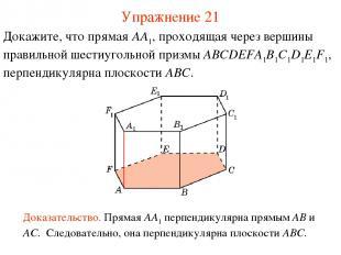 Докажите, что прямая AA1, проходящая через вершины правильной шестиугольной приз