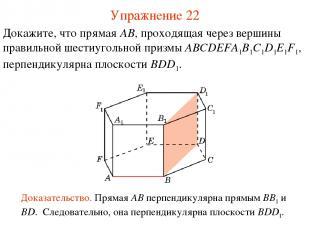 Докажите, что прямая AB, проходящая через вершины правильной шестиугольной призм