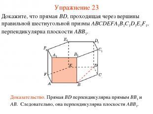 Докажите, что прямая BD, проходящая через вершины правильной шестиугольной призм