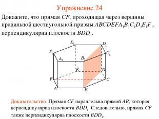Докажите, что прямая CF, проходящая через вершины правильной шестиугольной призм