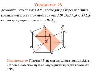 Докажите, что прямая AB1, проходящая через вершины правильной шестиугольной приз