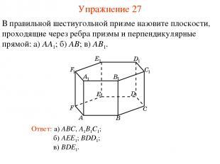 В правильной шестиугольной призме назовите плоскости, проходящие через ребра при