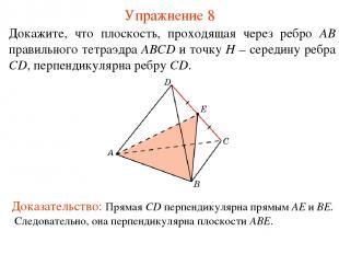 Докажите, что плоскость, проходящая через ребро AB правильного тетраэдра ABCD и
