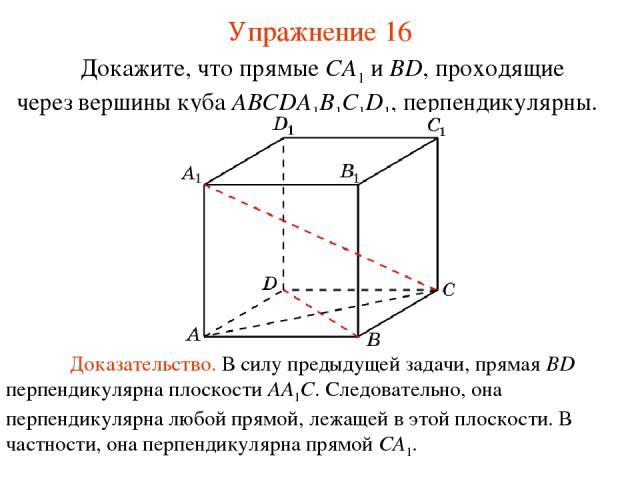 Докажите, что прямые CA1 и BD, проходящие через вершины куба ABCDA1B1C1D1, перпендикулярны. Упражнение 16