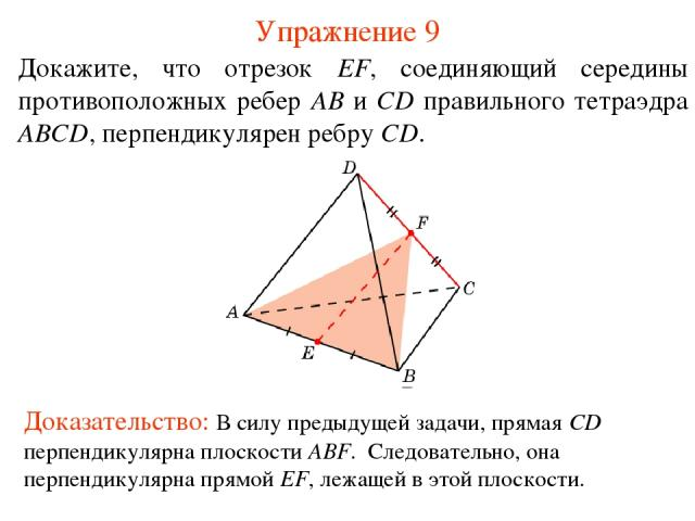 Докажите, что отрезок EF, соединяющий середины противоположных ребер AB и CD правильного тетраэдра ABCD, перпендикулярен ребру CD. Упражнение 9