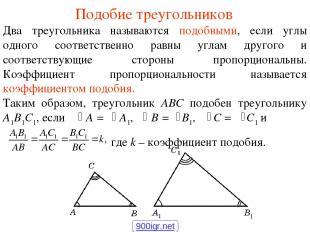 Подобие треугольников Два треугольника называются подобными, если углы одного со