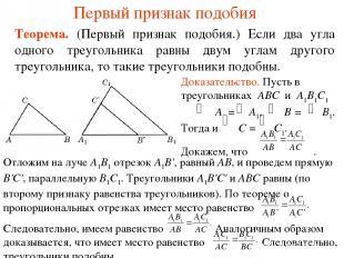 Первый признак подобия Теорема. (Первый признак подобия.) Если два угла одного т