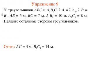 Упражнение 9 Ответ: AC = 4 м, B1C1 = 14 м. У треугольников АВС и А1В1С1 A = A1,