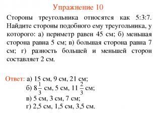 Упражнение 10 Стороны треугольника относятся как 5:3:7. Найдите стороны подобног