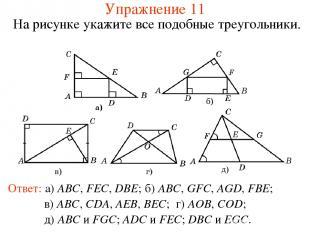 Упражнение 11 На рисунке укажите все подобные треугольники. Ответ: а) ABC, FEC,