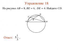 Упражнение 18 На рисунке AB = 8, BE = 6, DE = 4. Найдите CD.