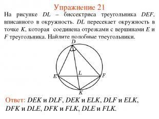 Упражнение 21 Ответ: DEK и DLF, DEK и ELK, DLF и ELK, DFK и DLE, DFK и FLK, DLE