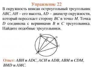 Упражнение 22 Ответ: ABH и ADC, ACH и ADB, ABM и CDM, BMD и AMC. В окружность вп