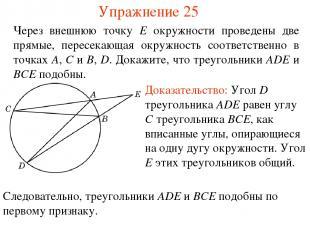 Упражнение 25 Через внешнюю точку E окружности проведены две прямые, пересекающа