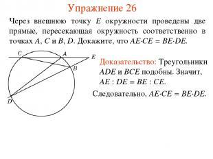 Упражнение 26 Через внешнюю точку E окружности проведены две прямые, пересекающа