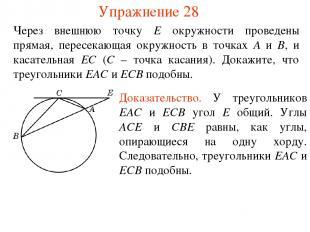 Упражнение 28 Через внешнюю точку E окружности проведены прямая, пересекающая ок