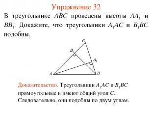 Упражнение 32 В треугольнике ABC проведены высоты AA1 и BB1. Докажите, что треуг