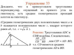 Упражнение 33 Докажите, что в прямоугольном треугольнике перпендикуляр, опущенны