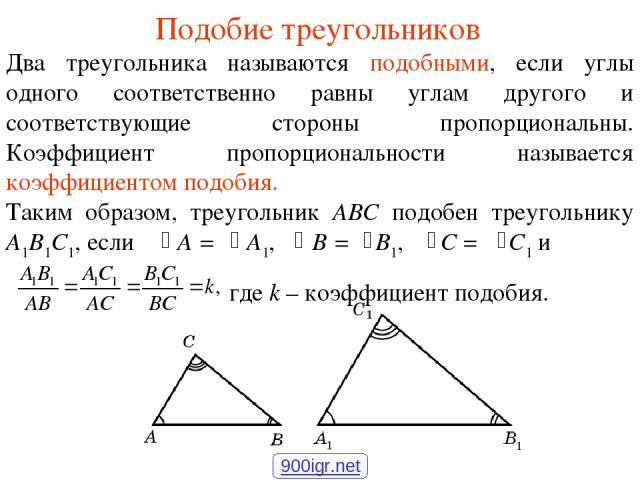 Подобие треугольников Два треугольника называются подобными, если углы одного соответственно равны углам другого и соответствующие стороны пропорциональны. Коэффициент пропорциональности называется коэффициентом подобия. Таким образом, треугольник А…