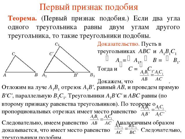 Первый признак подобия Теорема. (Первый признак подобия.) Если два угла одного треугольника равны двум углам другого треугольника, то такие треугольники подобны.
