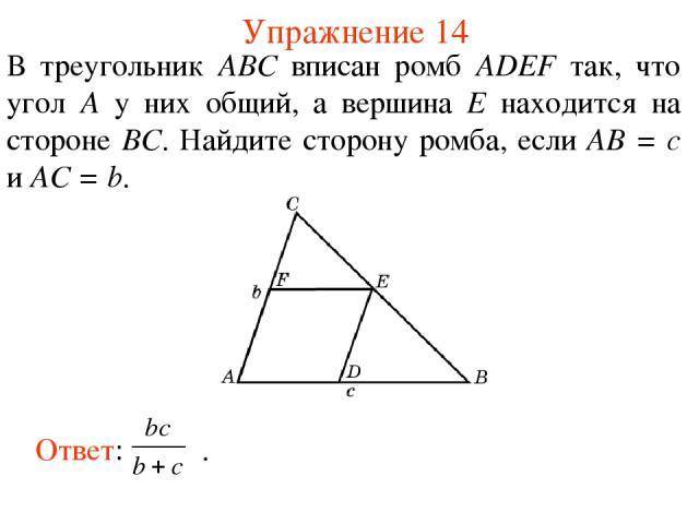 Упражнение 14 В треугольник АВС вписан ромб ADEF так, что угол А у них общий, а вершина Е находится на стороне ВС. Найдите сторону ромба, если АВ = с и АС = b.