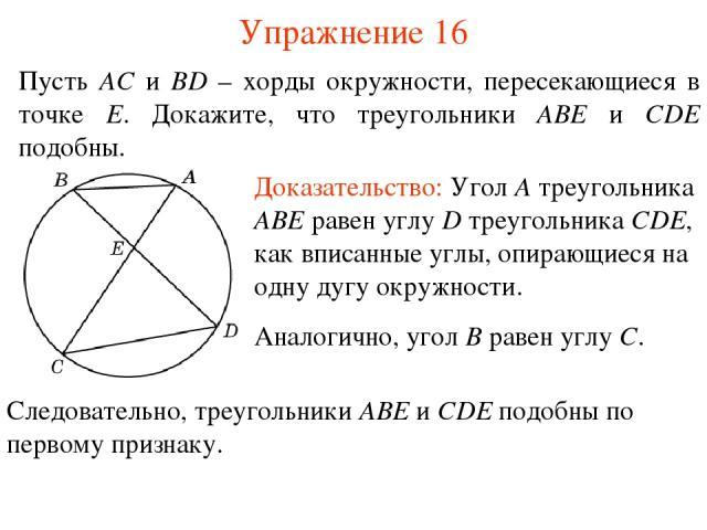 Упражнение 16 Пусть AC и BD – хорды окружности, пересекающиеся в точке E. Докажите, что треугольники ABE и CDE подобны.