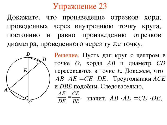 Упражнение 23 Докажите, что произведение отрезков хорд, проведенных через внутреннюю точку круга, постоянно и равно произведению отрезков диаметра, проведенного через ту же точку.