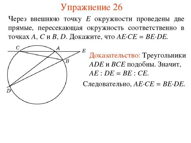 Упражнение 26 Через внешнюю точку E окружности проведены две прямые, пересекающая окружность соответственно в точках A, C и B, D. Докажите, что AE·CE = BE·DE.