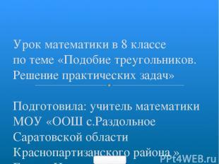 Подготовила: учитель математики МОУ «ООШ с.Раздольное Саратовской области Красно