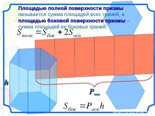 Площадью полной поверхности призмы называется сумма площадей всех граней, а площ